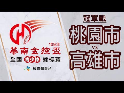 棒球-2020華南金控盃全國青少棒錦標賽-20200621-2 冠軍戰