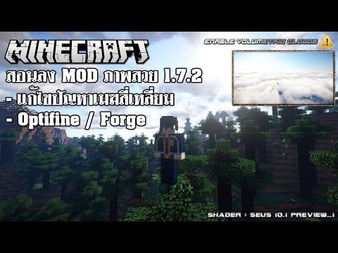 Minecraft สอนลง Mod Shader 1.7.2 + แก้ไขปัญหาเมฆสี่เหลี่ยม