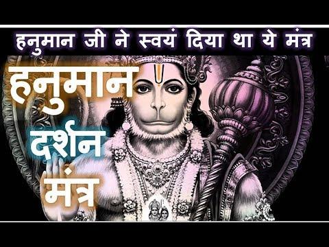 इस मंत्र के जाप से होंगे हनुमान जी के साक्षात् दर्शन (नियम, विधि के साथ): How To See Hanuman Ji thumbnail
