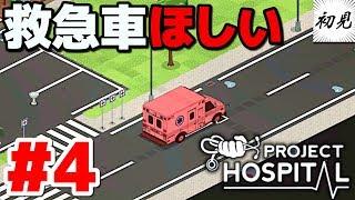 【Project Hospital】実況 #4 早く救急車が欲しい