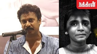 கங்கு தீயாகட்டும்! Director Samuthirakani Emotional Speech | Anitha Neet Tragedy