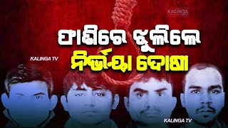 Four Convicts In Nirbhaya Gangrape Case Hanged To Death: Discussion With Residents Of Anandapur