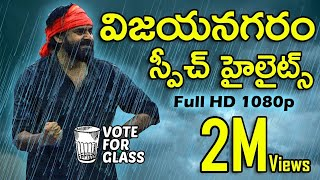 JanaSena Chief Pawan Kalyan Most Powerful Rain Speech in Vizianagaram | JanaSena Porata Yatra