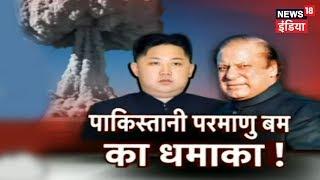 Khulasa: North Korea Ke Parmanu Bomb 'Made In Pakistan' | News18 India