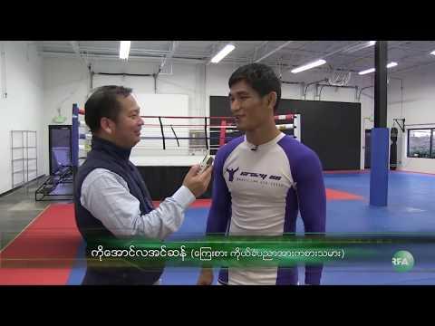 Kachin Martial Art Master Aung La NSan