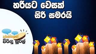 NETH FM Janahithage Virindu Sural 2019.05.21