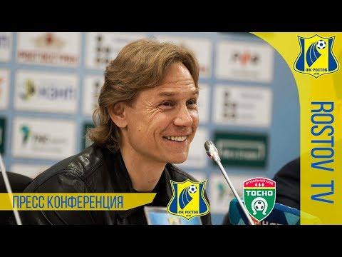 Пресс-конференция после матча Ростов - Тосно (2:0)
