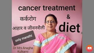cancer fighting foods|chemo diet|कर्करोग आहार व जीवनशैली