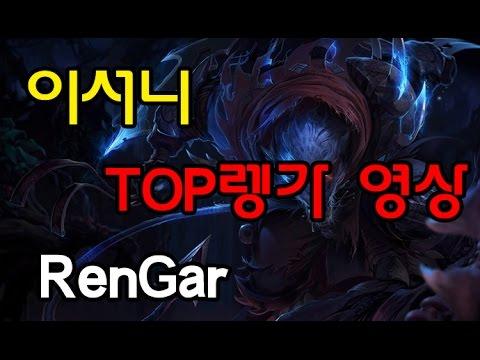 [ZBK 이서니] #83화 활기찬 랭겜 탑 렝가 플레이 영상 / RenGar 공략 강의