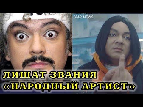 Филипа Киркорова хотят лишить звания Народного артиста за клип ЦВЕТ НАСТРОЕНИЯ СИНИЙ