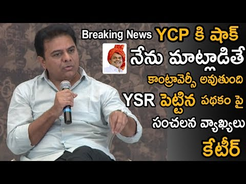 KTR Sensational Comments On YSRCP At Bharath Ane Nenu Event | Mahesh Babu