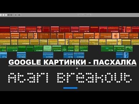 Google Картинки - Пасхалка!