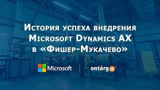 Download Lagu История успеха внедрения Microsoft Dynamics АХ в «Фишер-Мукачево» Gratis STAFABAND