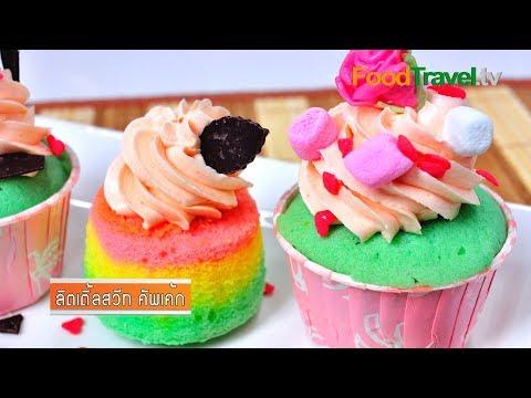 ลิตเติ้ลสวีท คัพเค้ก Little Sweet Cupcake