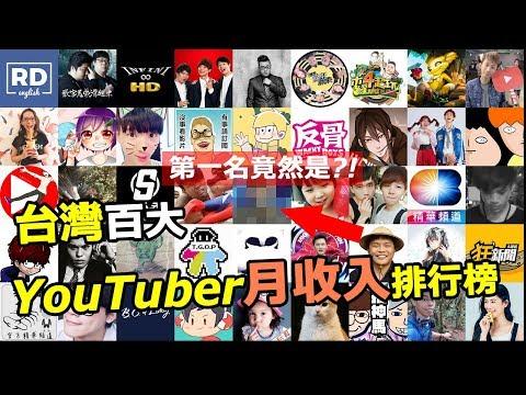 台灣前100名Youtuber月收入排行榜,你認識幾個呢? (2018年10月)|月觀看排行