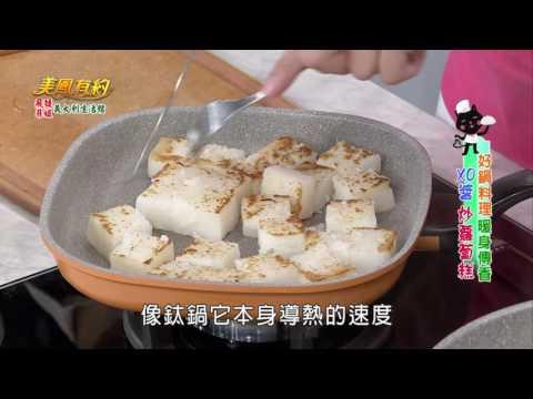 台綜-美鳳有約-EP 580 美鳳上菜 XO醬炒蘿蔔糕、鈦鍋當歸春雞 (Julie、李明達)