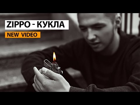 ZippO - Кукла (official video)