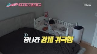 [HOT]  The baby gets cranky at bedtime , 궁민남편 20190303