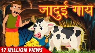 जादुई गाय   Hindi Moral Stories   Hindi kahaniya   Stories For Kids   Kahani   Hindi Stories