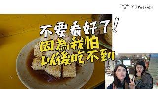 台北捷運美食介紹 // 這是台北最好吃的臭豆腐了吧!!銅板價格、老店保證!限定四天賣完就收就是任性 // YJPodcast YJ兩顆痣