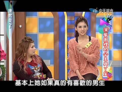 2013.02.04康熙來了完整版 演藝圈裡的公主與丫鬟!