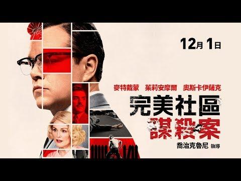 麥特戴蒙+茱莉安摩爾《完美社區謀殺案》官方預告【12/1上映】