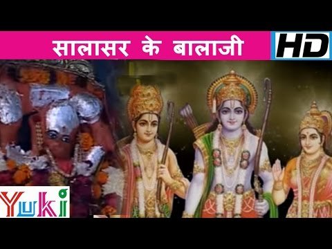 Salasar Ke Balaji  [hindi Hanuman Bhajan] By Shankar Ji video