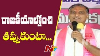 Minister Harish Rao Responds On Quitting Politics Rumour | NTV