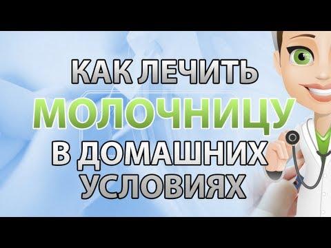 Как лечить молочницу в домашних условиях