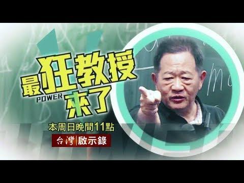 最狂教授來了 錕P挑戰柯P 20171203