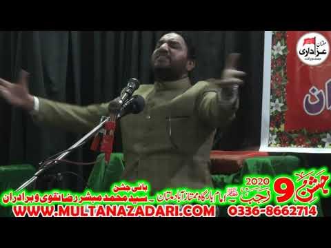 Allama Nasir Sibtain Hashmi I Jashan  9 Rajab 5 March 2020 I Imambargah Mumtazabad Multan