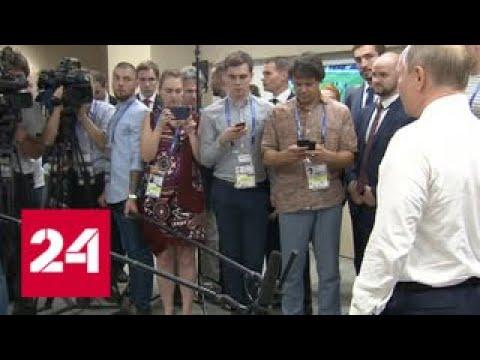 Пресс-подход президента РФ после финала чемпионата мира. Видео - Россия 24