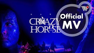 Haya樂團 瘋馬 2018 Official Mv Haya Band Crazy Horse
