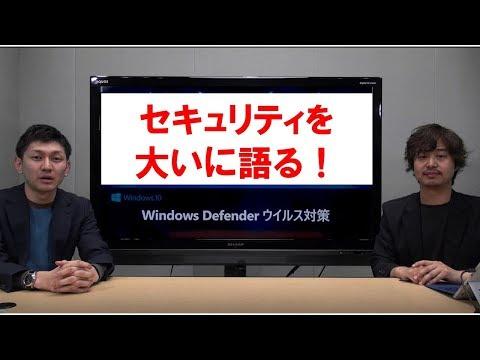 【windows】はじめてみよう Windows 10/8分でわかる! Windows Defender ウ…他関連動画