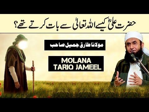 How Did Hazrat Ali RA Talk to Allah | Maulana Tariq Jameel Latest Bayan 30 January 2018