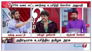 முன்னணி நடிகர்களை வெளுத்து வாங்கிய திரைப்பட தயாரிப்பாளர்..!