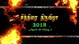 chithirai thiruvila | Madurai | 2018 promo|