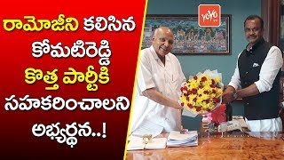 Komatireddy Venkat Reddy Meets Ramoji Rao Over His New Political Party