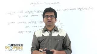 06. Isosceles Triangle | সমদ্বিবাহু ত্রিভুজ | OnnoRokom Pathshala