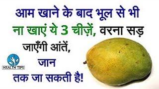 आम खाने के बाद भूल से भी ना खाएं ये चीज़ें, वरना आपकी जान तक जा सकती है! - Mango Facts