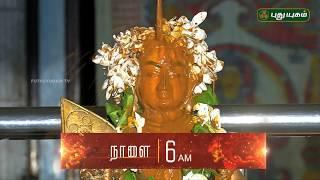Aalayangal Arputhangal | PROMO | 19/11/2018 | PuthuyugamTV