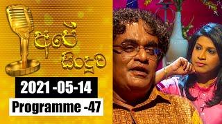2021-05-14 Ape Sinduwa Episode -47 | @Sri Lanka Rupavahini