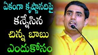 ఏకంగా కృష్ణానదిపై కన్నేసిన చిన్న బాబు ఎందుకోసం?   Political Punch   Telugu News Today
