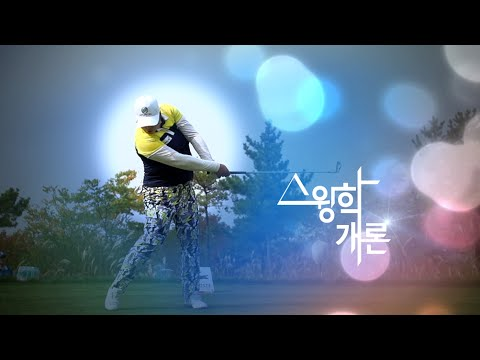 [slow golf HD] 冯珊珊, China power FENG Shanshan Iron [스윙학개론_펑샨샨]
