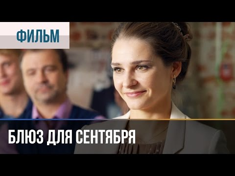 ▶️ Блюз для сентября - Мелодрама   Фильмы и сериалы - Русские мелодрамы