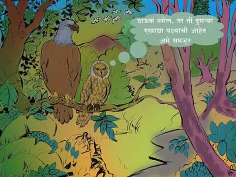 Kids Stories With Pictures And Moral Moral Story For Kids,छान