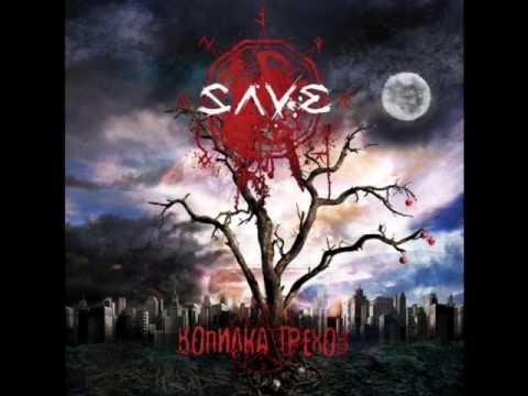 Save - Без слов