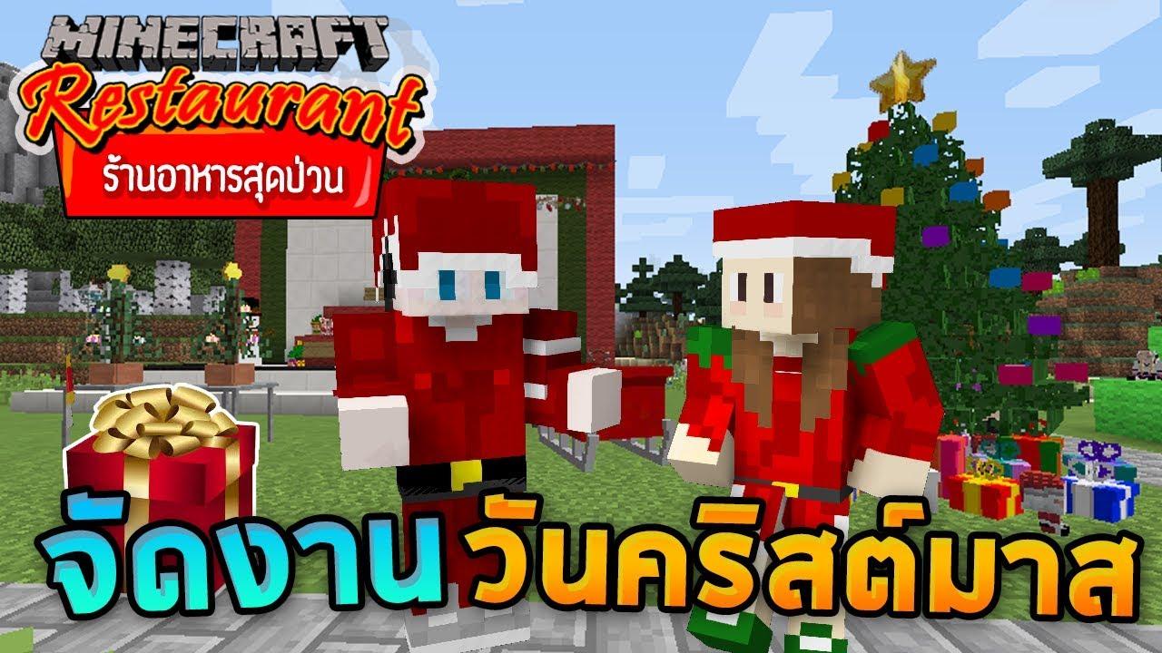 Minecraft ร้านอาหารสุดป่วน เจ๊จัดงานวันคริสต์มาสที่ร้านอาหาร