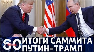 60 минут. Игра в ожидание: итоги саммита Путин-Трамп. От 16.07.2018