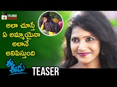 E Eedu Movie Official Teaser | Sravan | Sneha | 2019 Latest Telugu Teasers | Mango Telugu Cinema